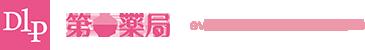 和歌山市と海南市の調剤薬局なら「株式会社第一薬局」へお任せください