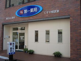 海南駅前店